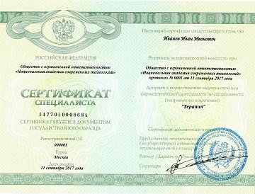 Сертификат Дезинфекционное дело